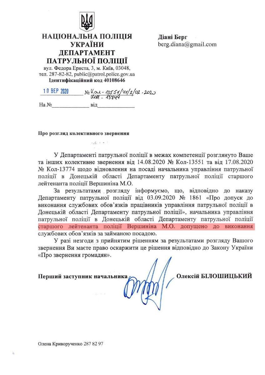 В патрульной полиции не ответили, почему Михаила Вершинина восстановили в должности  https://t.co/lX7NIfQMO2 https://t.co/vZikfB9wF6