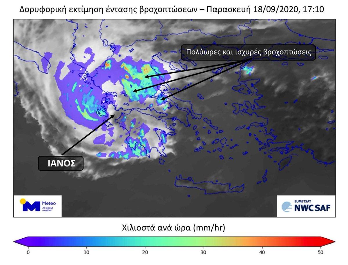 Ο μεσογειακός κυκλώνας «Ιανός» κινείται πλέον αργά προς τα νότια, κεντρικά και ανατολικά τμήματα της ηπειρωτικής Ελλάδας https://t.co/jO0ygeBYyb https://t.co/jgRho2tGDa