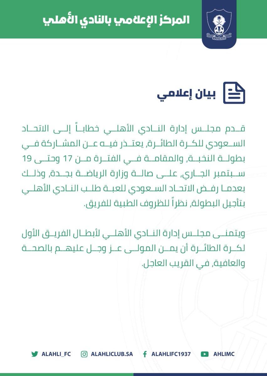 بيان إعلامي..  #الأهلي #العاب_الأهلي https://t.co/vCaIiO6DjY