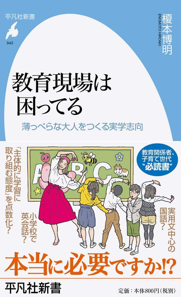 *「教育現場は困ってる:薄っぺらな大人をつくる実学志向」(榎本博明/元大阪大学助教授)… 6月15日に平凡者新書の一冊として刊行。【内容紹介】いま、教育の現場では、英会話を小学校から始めるようになったり、2022年度から、高校の国語の授業で契約書の読み方を学ばせるなど、