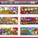 Image for the Tweet beginning: 【本日(9/19)のキャンペーン情報】 ▼もうすぐ7周年!  #モンスト