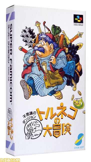 【今日は何の日?】1993年(平成5年)9月19日は、スーパーファミコン用ソフト『トルネコの大冒険 不思議のダンジョン』が発売された日。ローグライクを日本に広めた1000回遊べるRPG!