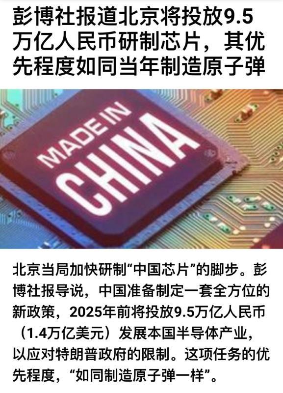 """浩哥i?????????? on Twitter: """"中国计划2025年前投入9.5万亿!把芯片当原子弹来造????????… """""""