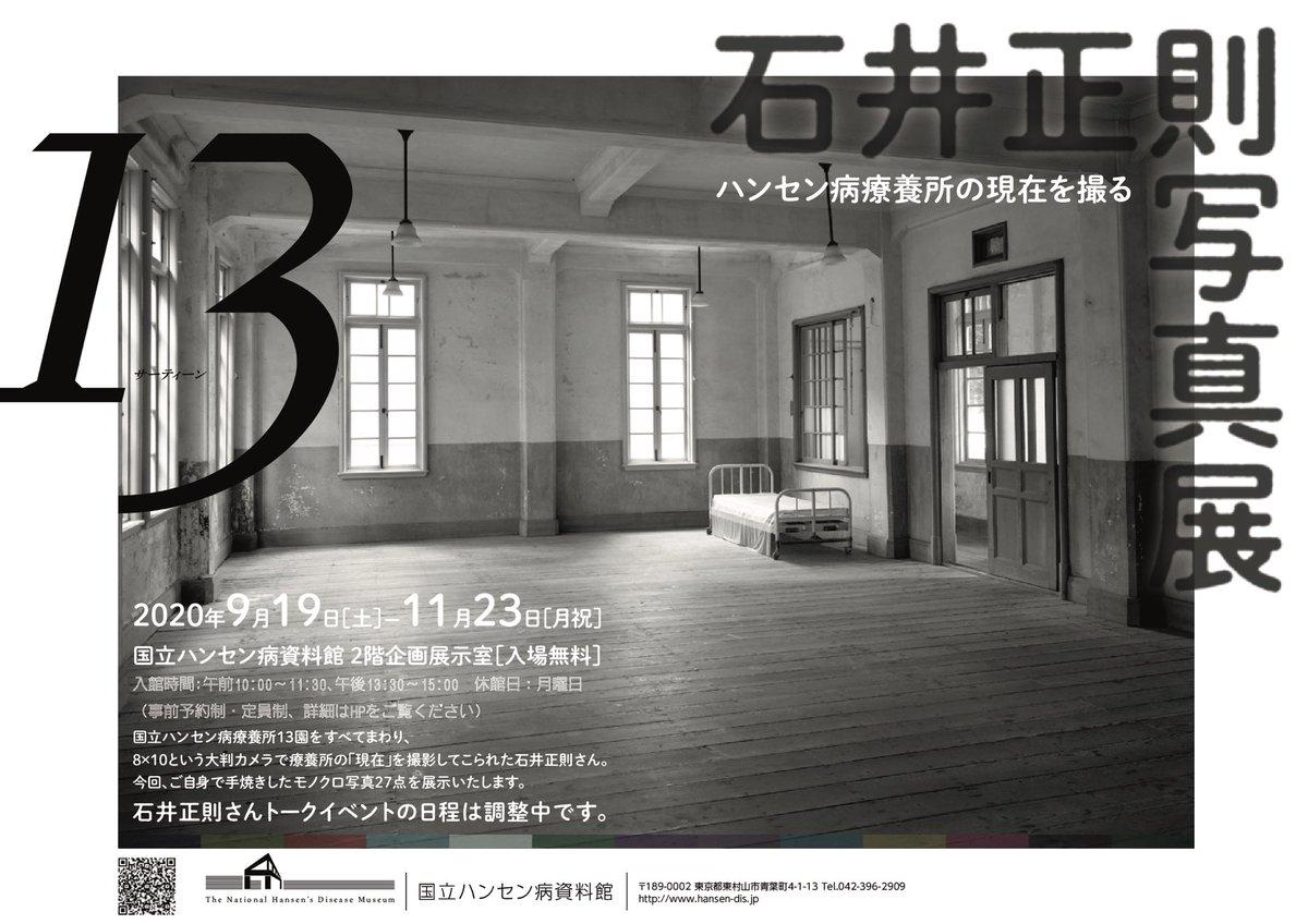 石井 正則 写真展「13(サーティーン)〜ハンセン病療養所の現在を撮る ...
