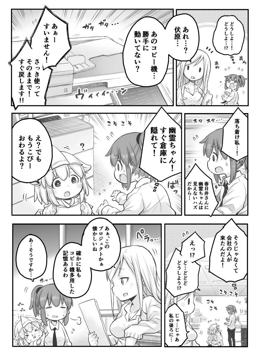 【創作漫画】春日井さん。① #社畜さんは幼女幽霊に癒されたい。