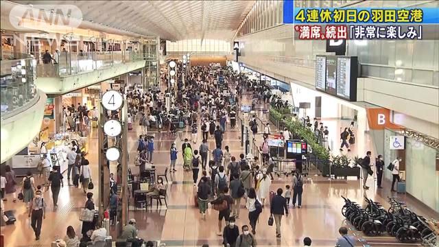 【混雑】4連休初日、羽田発の国内線は満席相次ぐ4連休最初の19日、国内線の予約者は日本航空と全日空で合わせて16万人を超えた。新型コロナウイルスの感染が拡大する前の水準だという。