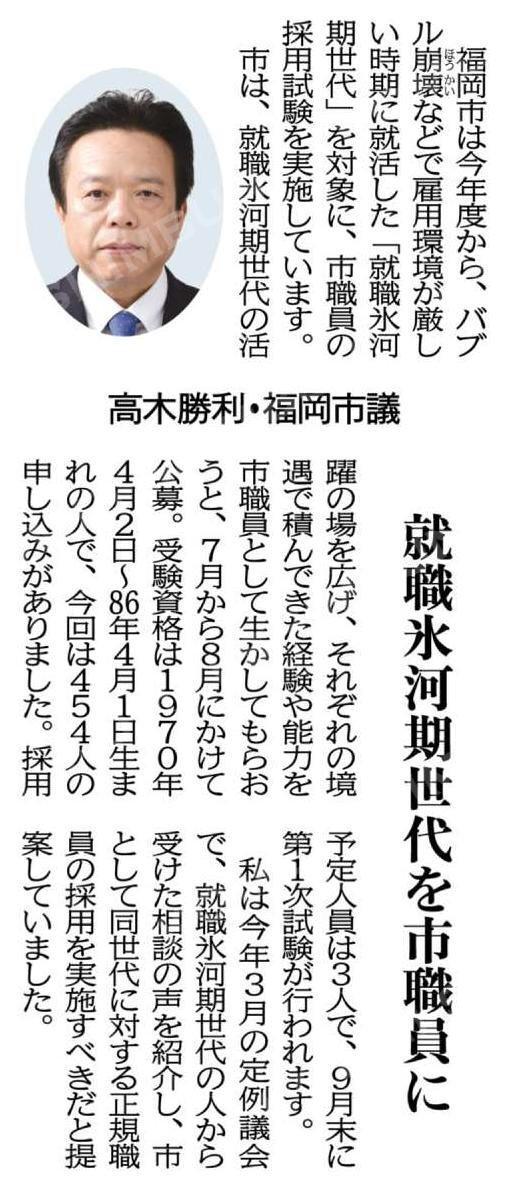 本日9月19日の公明新聞6面の議会最前線で紹介頂きました。就職氷河期世代の福岡市正規職員採用試験が今年から実施されます。更にがんばります!