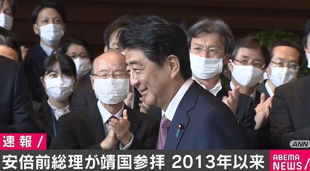【19日午前】安倍前総理が靖国神社を参拝安倍前総理大臣がきょう19日、靖国神社を参拝した。第二次安倍政権の発足からちょうど1年の節目である2013年12月以来の参拝となる。