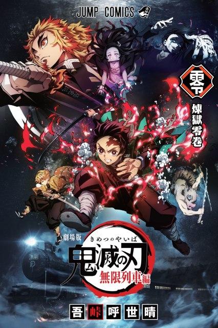 【数量限定】映画『鬼滅の刃』 入場者特典は「煉獄零巻」煉獄杏寿郎の初任務を描く描き下ろし漫画やキャストインタビューなどを収録した冊子となっている。映画は10月16日公開。