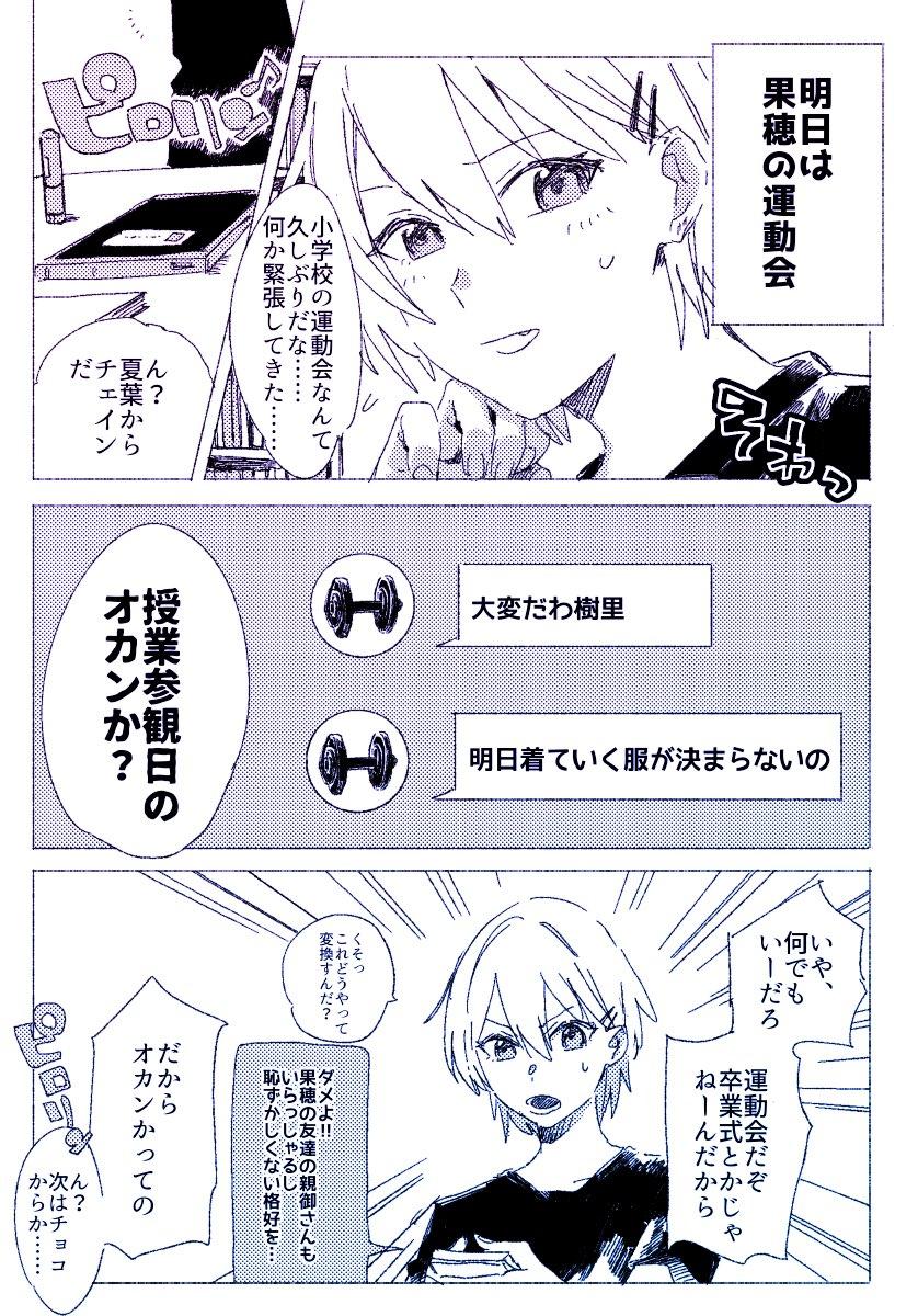 果穂ちゃんの運動会と放課後クライマックスガールズ