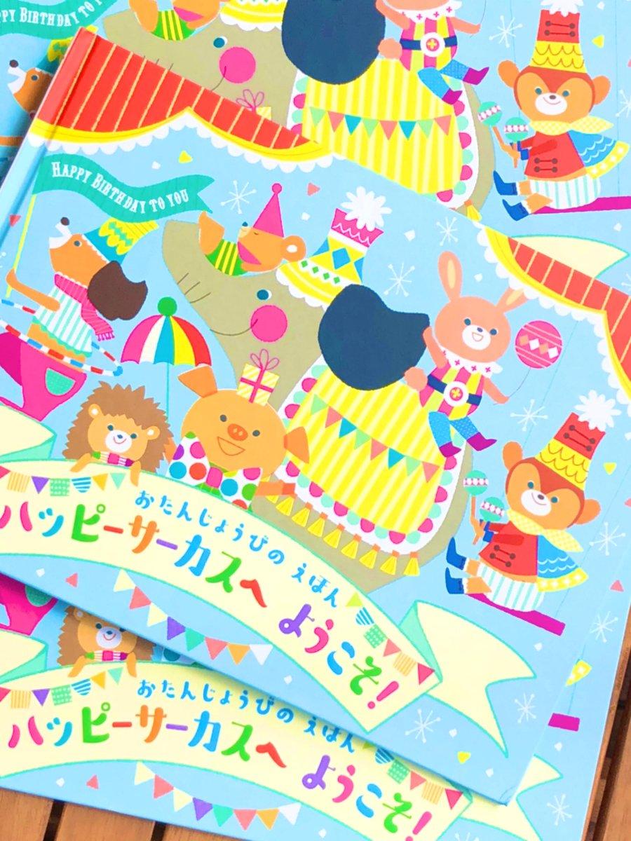 《お仕事》 フレーベル館さんの「お誕生日の絵本」のイラストを担当させていただきました。かわいくてとても楽しい仕上がりになってます^_^見かけたらペラペラ〜と眺めてみてくださいね♪  楽しいお誕生日になりますように✨ https://t.co/HCMaPeA169