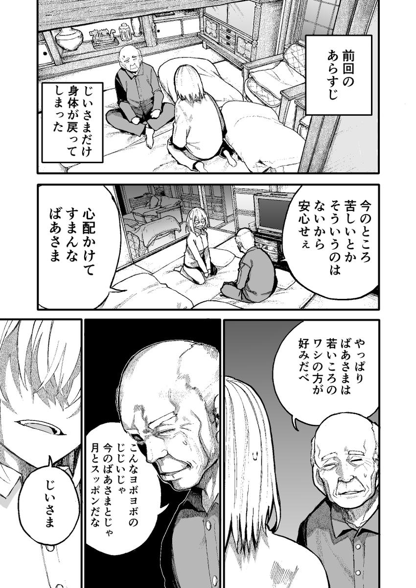 じいさんばあさん若返る【47】
