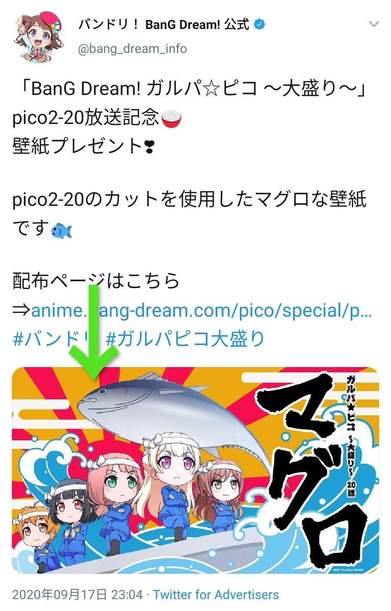 滝沢ガレソ 悲報 漁業をテーマにしたイベントを実施した人気スマホゲー バンドリ 一部デザインに 大漁旗 を使用したところ 旭日旗と勘違いした韓国人ユーザーから非難されまくる Bang Dream Info