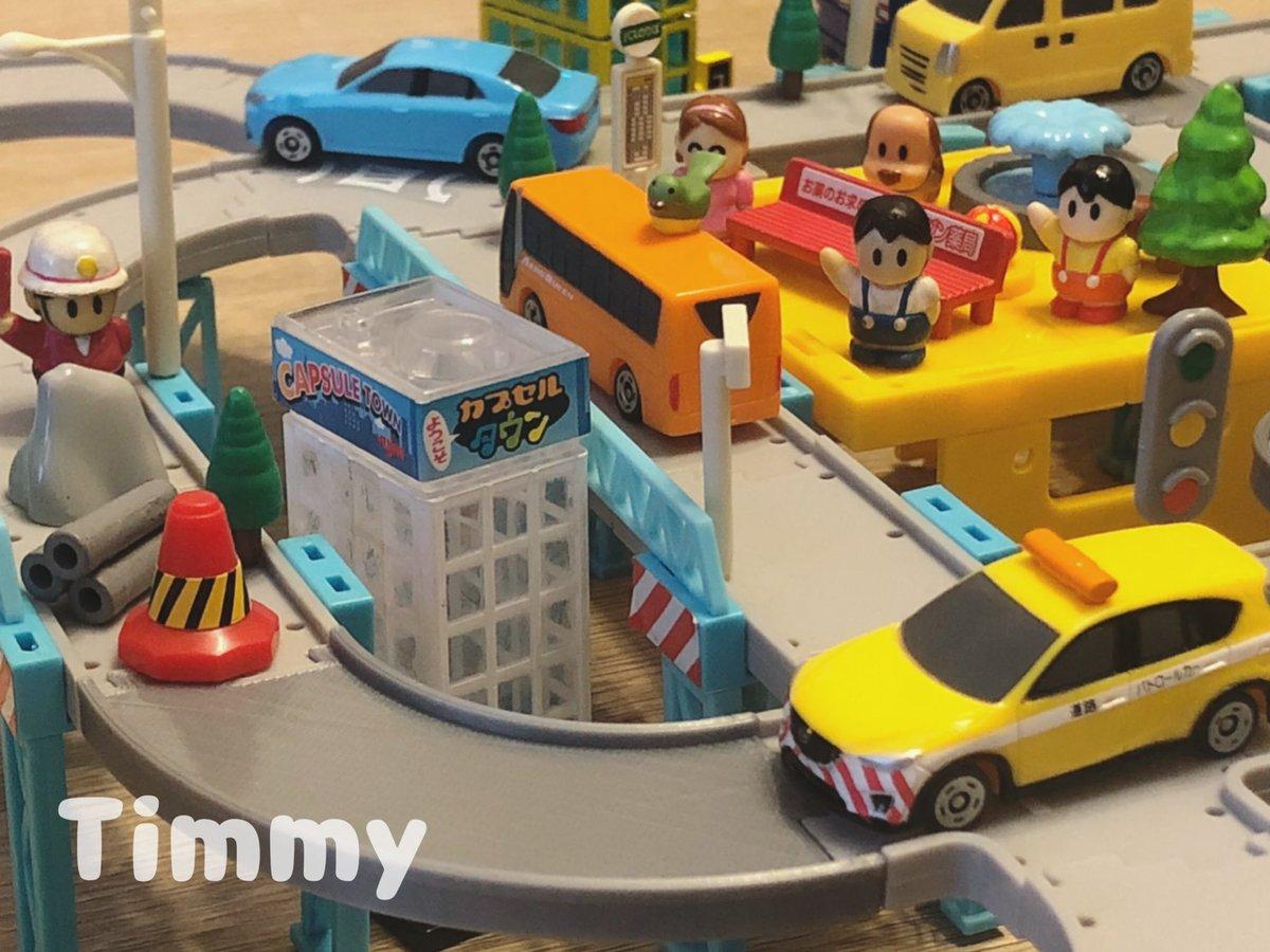 空中之城 🏢☁️  #扭蛋 #火車模型 #鐵路模型 #火車 #カププラ #カプセルプラレール #カプセルトミカ #ポケットトミカ #カプセルタウン #トミカ #ミニモータートレイン #玩具 #Tomica #迷你城市 #Q版火車 #capsule #toy #plarail #capsuletoy #miniature #modeltrain #train #railway #小城市 #空中之城 https://t.co/651CyYqXX5
