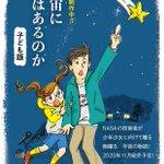 Image for the Tweet beginning: #宇宙に命はあるのか 作者の @masahiro_ono さんによる新刊 タイトル決定!! 「#宇宙の話をしよう」  イラストは、@hatsuhatsu