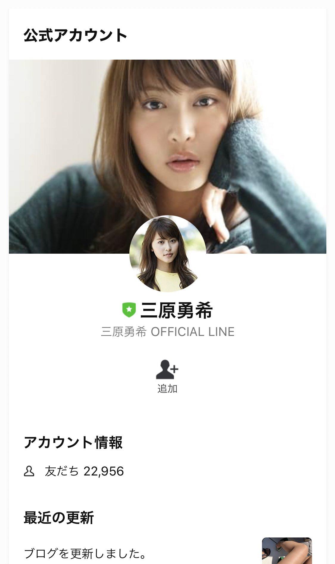 勇希 ブログ 三原