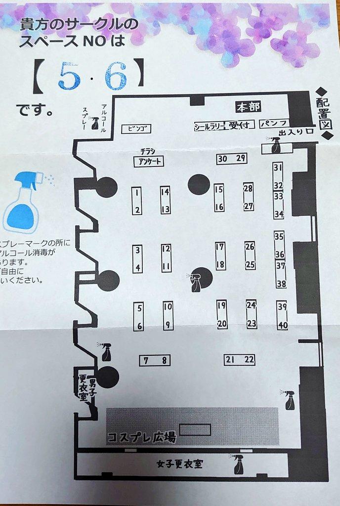 リベンジ恋パレのリベンジ 当サークルのスペースは5.6です! 当日はよろしくお願いいたします! https://t.co/BY3b8MwUcK