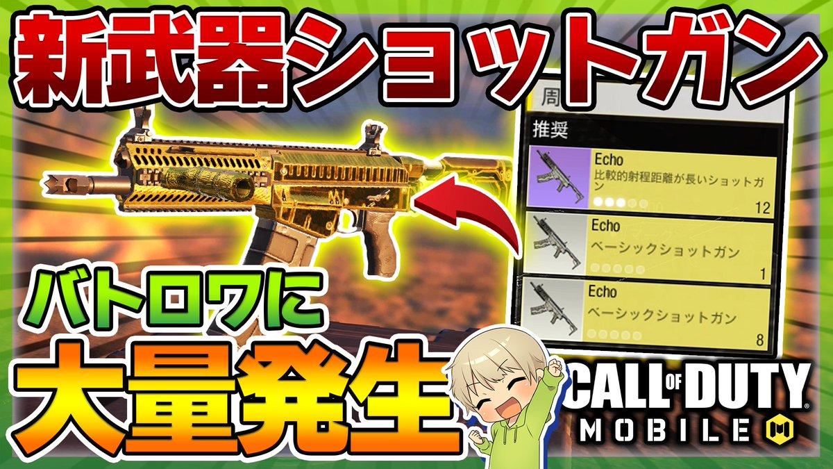 Cod モバイル バトロワ 武器