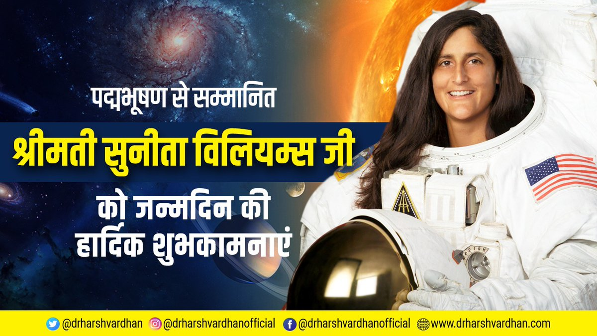 आकाशीय अश्वमेघ की अद्वितीय नायिका, भारतवंशी, पद्मभूषण से सम्मानित श्रीमती @Astro_Suni जी को जन्मदिन की हार्दिक बधाई व शुभकामनाएं।  मैं प्रभु राम से आपके स्वस्थ जीवन व दीर्घायु की प्रार्थना करता हूं। https://t.co/7e7izDt9B8