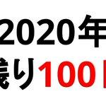 本日9月23日で、『今年もあと100日』です!2020年の約73%が終了!