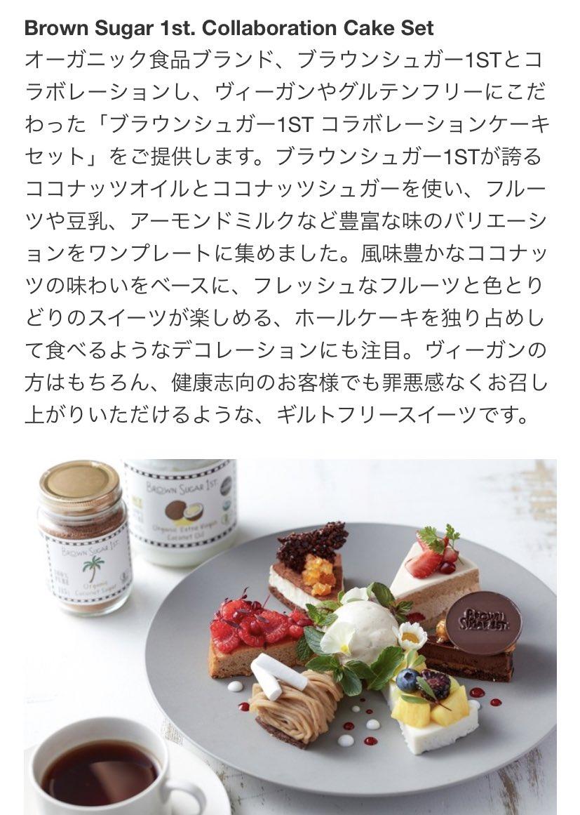 こ、これは…ヤバイやろ…😱#ヴィーガンケーキ セットですって🍰🧁✨#ヴィーガン #ビーガン #ケーキ#グルテンフリー #ギルトフリー#東京 #銀座 #スイーツ