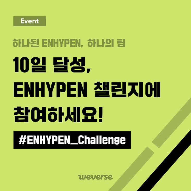 ENHYPEN의 결성을 축하하며 진행하는 10일간의 #ENHYPEN_Challenge 🎉 매일 날짜별 미션에 참여하신 분들 중 추첨을 통해 특별한 선물을 드립니다.🎁 지금 #ENHYPEN위버스 에서 챌린지에 참여하고, 하나의 팀이 된 #ENHYPEN 을 응원해 보세요! 자세히 보기👉 weverse.onelink.me/qt3S/4ebe9c83