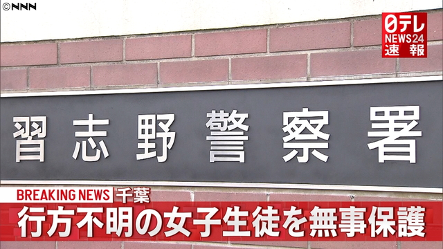 【速報】行方不明の中3女子、東京・池袋で無事保護今月10日から行方不明になっていた千葉・習志野市に住む中学3年生の女子生徒とみられる少女が19日昼頃、東京・池袋で保護された。