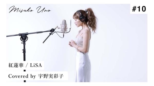 AAA宇野実彩子、LiSA「紅蓮華」歌ってみた動画に反響「力強い宇野様の歌声」(MusicVoice) - Yahoo!ニュース https://t.co/JLcQgIKlxT https://t.co/z2NyZUbUjc