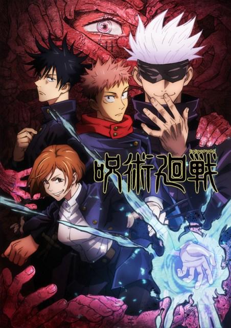 【期待】アニメ『呪術廻戦』追加キャスト12人発表!10月2日よりスーパーアニメイズム枠にて放送されるアニメ『呪術廻戦』の追加キャストが、公式サイトで発表された。