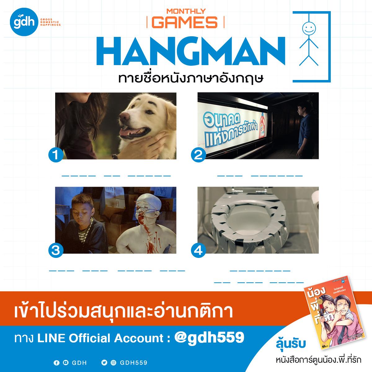 Hangman เกมทายชื่อหนังภาษาอังกฤษ   เข้าไปร่วมสนุกและอ่านกติกา  ทาง LINE Official Account : GDH >> https://t.co/HIgykdprMH  #GDH https://t.co/a5c1xDqlHQ