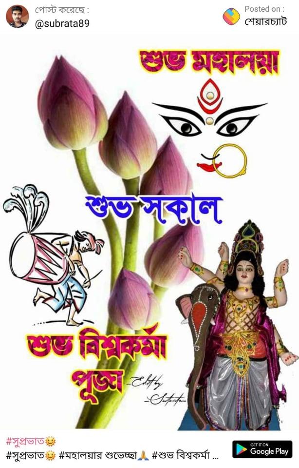 shubho Mahalaya n happy Viswakarma Puja ..#Mahalaya2020 https://t.co/uUKRHibowl