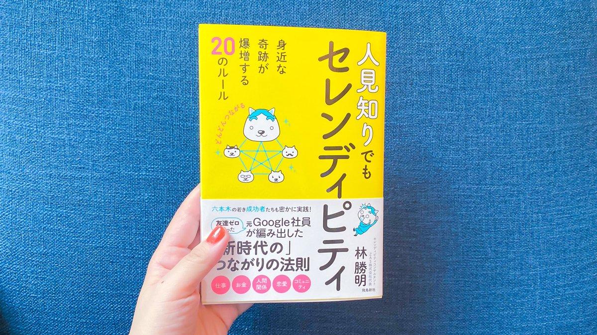 bosyuユーザーでもあるやしさん(@hayashi_k)の初著者が先日発売された〜よ!🙌その名も「人見知りでもセレンディピティ 身近な奇跡が爆増する20のルール」!ふとした偶然や出会いを大切にされてるやしさんだから、この連休に読むのたのしみだな☺️#bosyuさんの日記