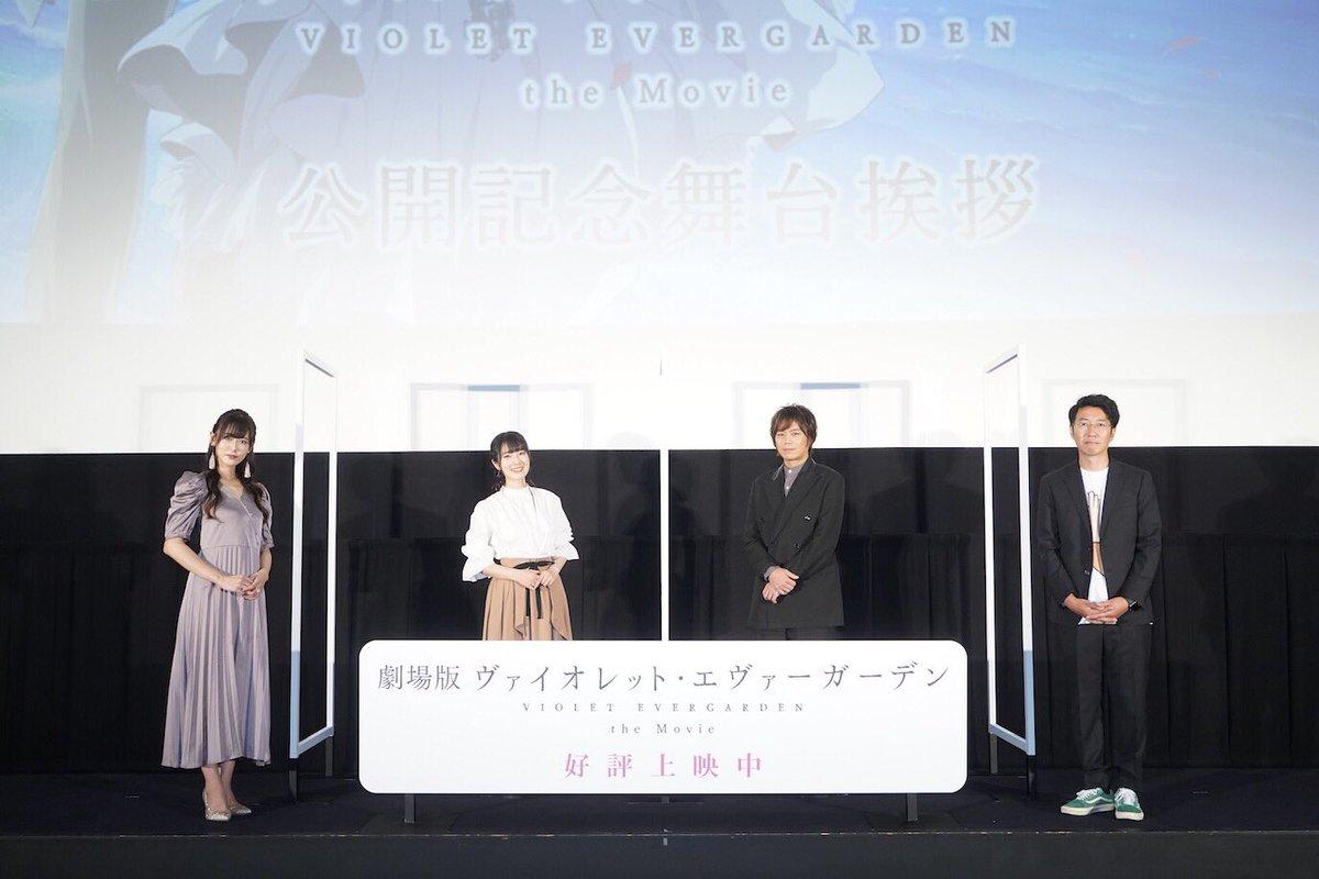 「劇場版 ヴァイオレット・エヴァーガーデン」本日公開2日目です!新宿ピカデリーにて、公開記念舞台挨拶・1回目を行いました!#ヴァイオレット・エヴァーガーデン #VioletEvergarden