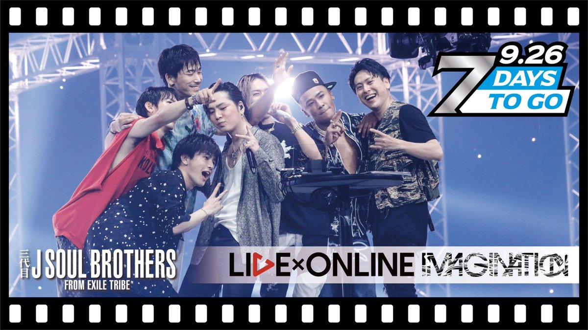 三代目 J SOUL BROTHERS LIVE×ONLINEまで、いよいよ後7日になりました💫🎉過去のライブを彷彿させる今回のLIVE×ONLINE…乞うご期待です‼️#三代目JSOULBROTHERS#LIVEONLINE#アベマLDH祭り#あと7日