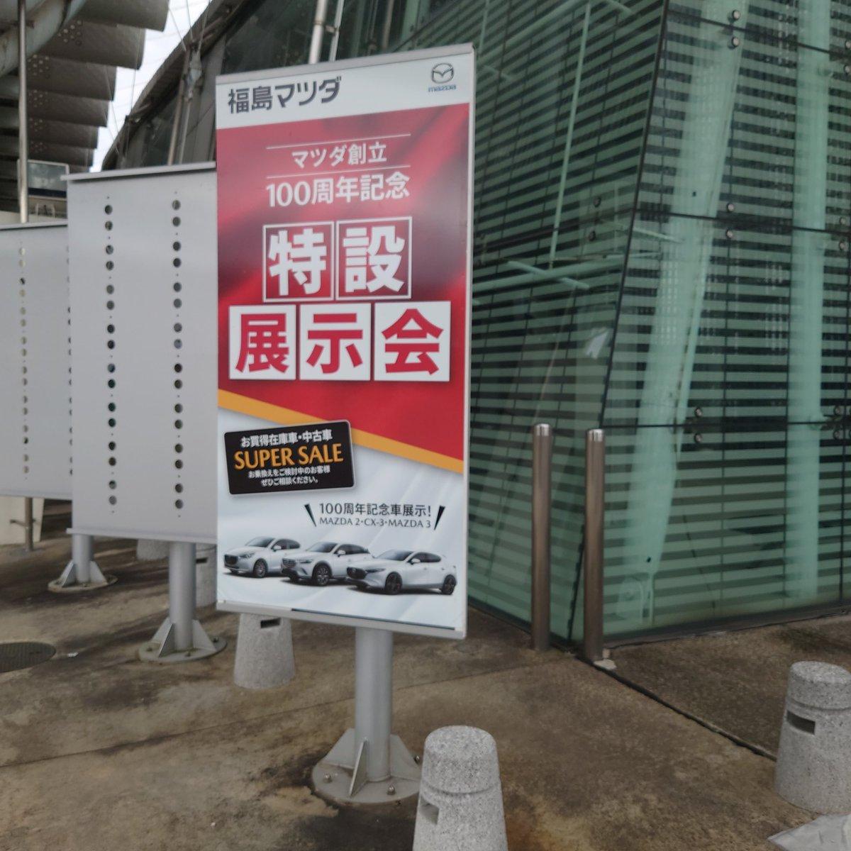 test ツイッターメディア - 福島マツダの展示会に🚗  コスモスポーツを 広島の本社から借りてきたそうです。 初めて生で観ましたがカッコいい。  作家用の車の見積もりもらいました😱  #福島マツダ #コスモスポーツ #ロータリーエンジン #マツダ #MAZDA  #ビッグパレットふくしま https://t.co/6yjuhhUpsF