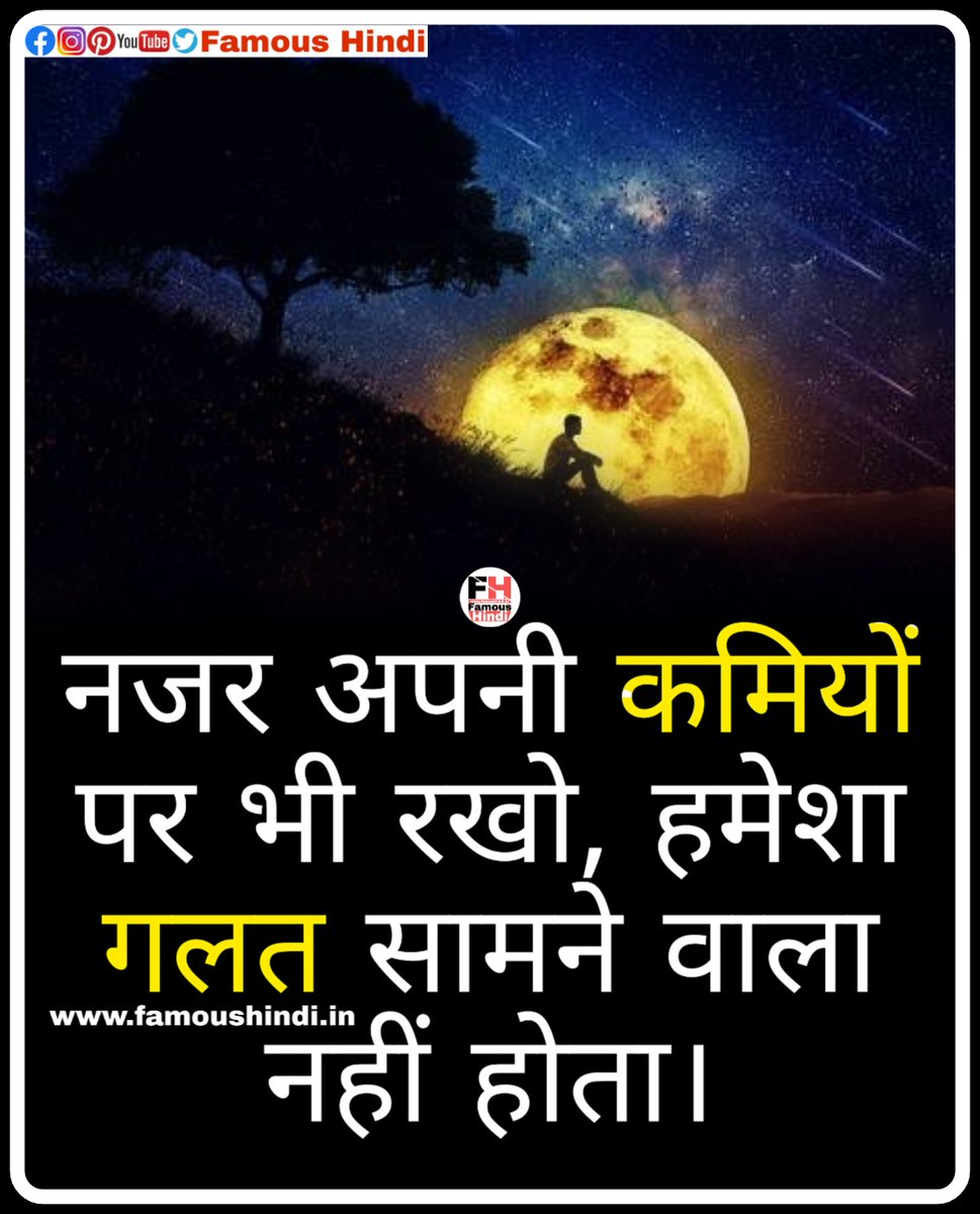 ऐसी ही और बहुत सी जानकारी के लिए हमारे पेज 👉 @famous_hindi को अभी फॉलो करें।🙏  #lifethoughts #lifelessons #thinkpositive #thinkforothers #thoughts #anmolvichar #inspiration #lifetruths #behappy😊 #alwaysmotivated #bepositive #positivevibes #positiveenergy #lifemotivation https://t.co/I4LIGjg7jw