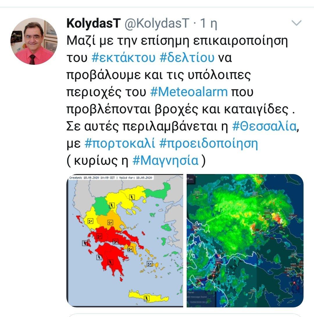 @agiannoulou Πιθανόν δεν έχετε δει όλες τις ενημερωσεις. Είμαι ο Διευθυντής του Εθνικού Μετεωρολογικού Κέντρου της #ΕΜΥ . Μετά την επικαιροποίηση του εκτάκτου δελτίου δώσαμε πληροφορίες και δημόσιες αναλύσεις. Θα ήταν χαρά μου να τις παρακολουθούσατε