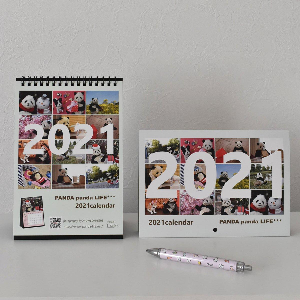 【お知らせ】 PANDA panda LIFE***2021年カレンダーをネットショップで販売開始しました!卓上カレンダーと、壁掛けカレンダーの2種類! ネットショップはこちら→https://t.co/yU7E9Y0IS7  もふもふした毛並みの立体刺繍ブローチもアップしました🐼色々な種類があるので、一度のぞいてみてください♪ https://t.co/8xf95ty09k