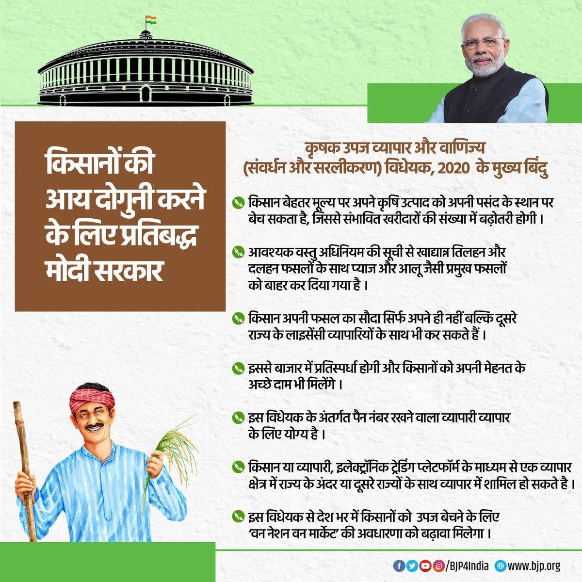 मोदी सरकार हमेशा से किसानों के हित में फ़ैसले लेती आयी है, पहले भी कोरोना काल में मोदी सरकार ने ही किसान भाइयों के खातों में धनराशि भेजी थी और आज इस नए बिल से किसानों का जीवन और सरल होगा, इसके कुछ प्रमुख बिंदुओं को आप पढ़िए और विपक्ष के द्वारा फैलाए भ्रम से बचे https://t.co/YT2kmqWR80