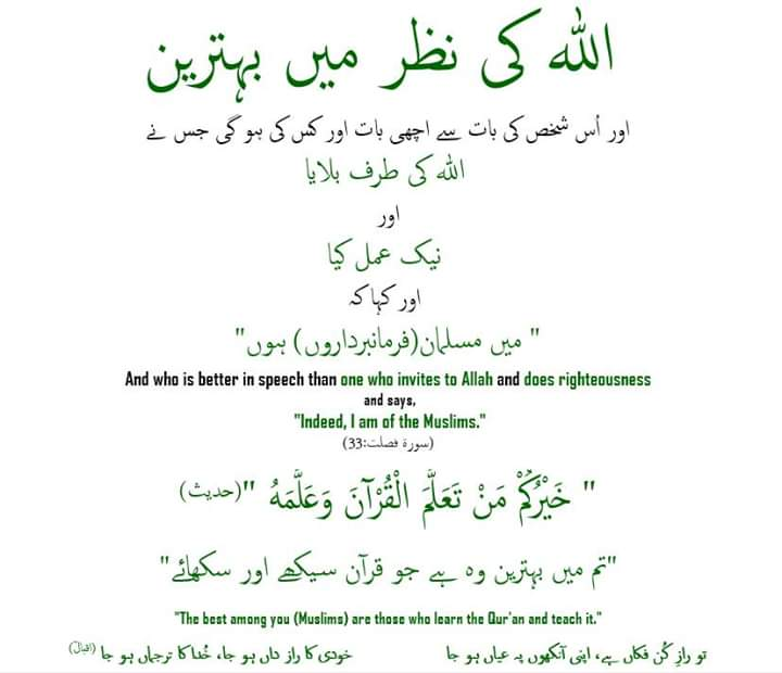 #اللّٰہ_کا_پیغام #اسلام #مسلمان #اَلقُرآن #پاکستان   #AlQuran #Islam #Muslim #Pakistan https://t.co/eAlHsMJ9xc