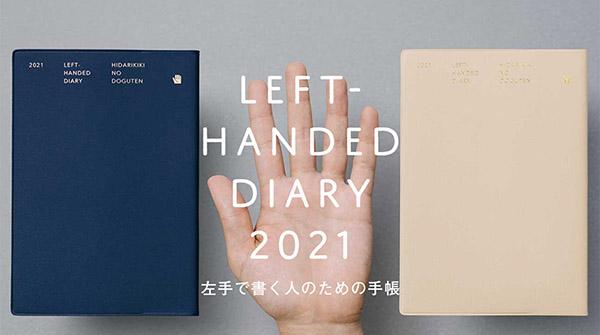 【ストレスフリー】左利きさんのために生まれた「左ききの手帳 2021」販売開始ライト式の週間ページは日付が手で隠れないように配置。左利きの人が使いやすい工夫が多数盛り込まれている。