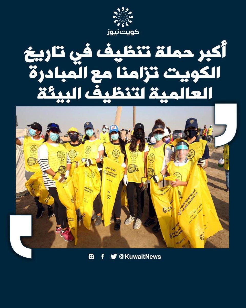 أكبر حملة تنظيف في تاريخ الكويت تزامناً مع المبادرة العالمية لتنظيف البيئة https://t.co/FdjheKR2Ly