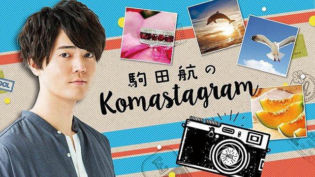 『 #駒田航 のKomastagram』第15回は9月27日(日)20時から生放送!ゲストには #白井悠介 さんをお呼びします!!視聴ページのご案内です♪放送をお楽しみに📷ニコ生▶Youtube▶ #コマスタグラム