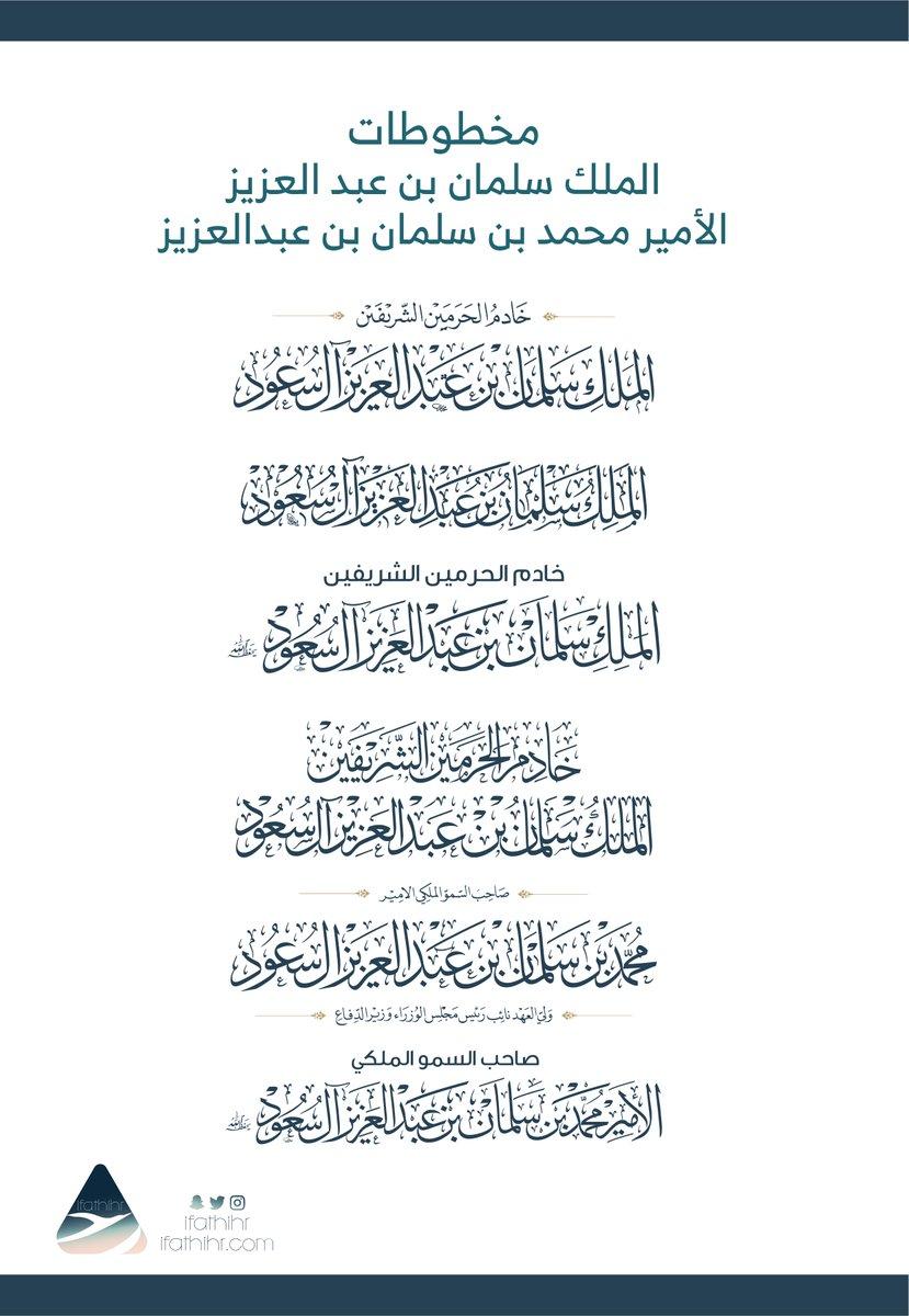 مخطوطات عربية Typography4arab Twitter