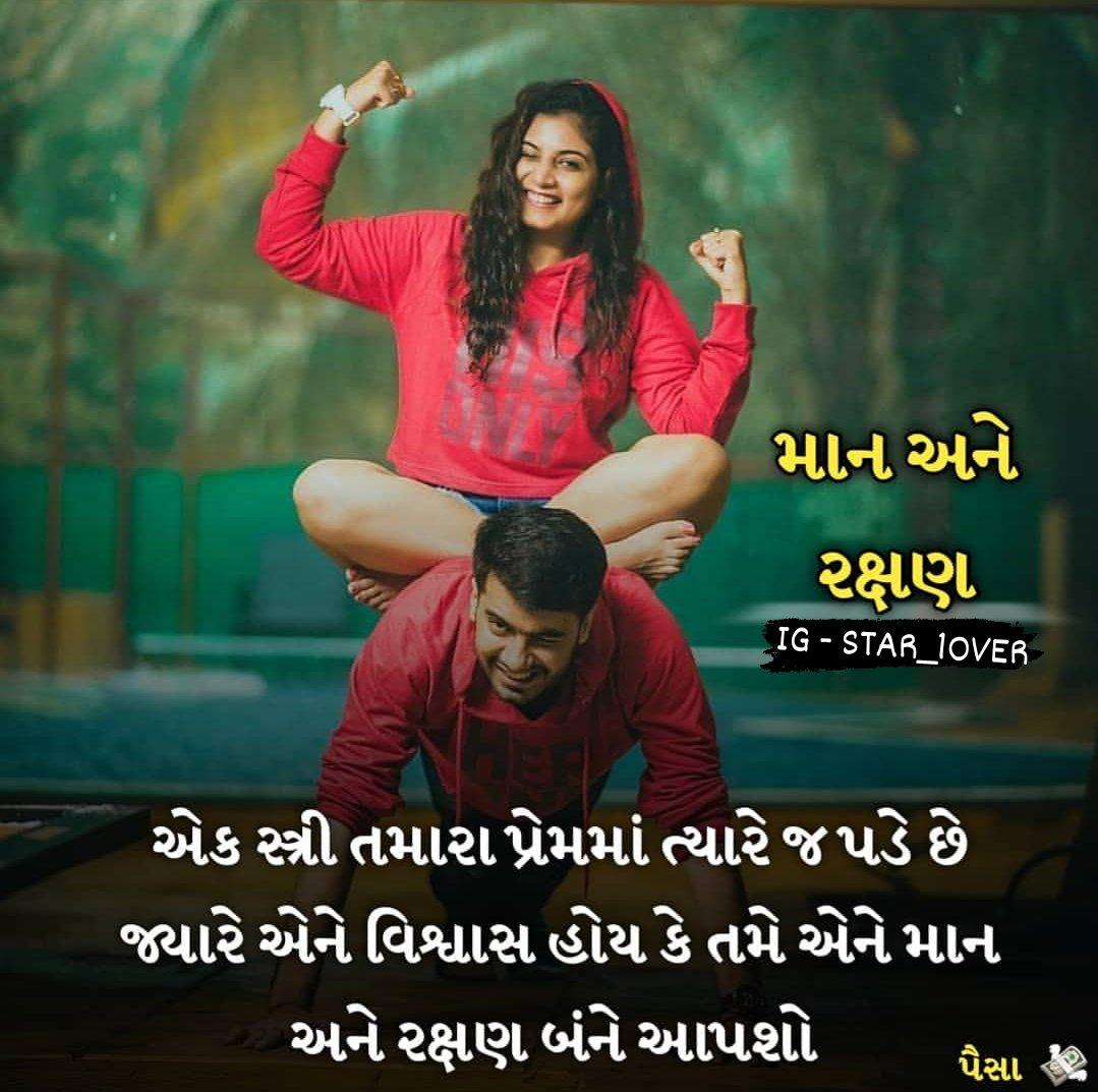 @star_1over Keep supporting 💕 keep loving #star_1over #gujju #rajkot #gujarati #surat #ahmedabad #gujarat #instagram #love #vadodara #gujjumemes #gujjugram #india #gujjurocks #gujrati #like #gujrat #gujjulove #gujjuquote #gujjuquotes #gujjus #gujjuboy https://t.co/2Vav9JIPHR