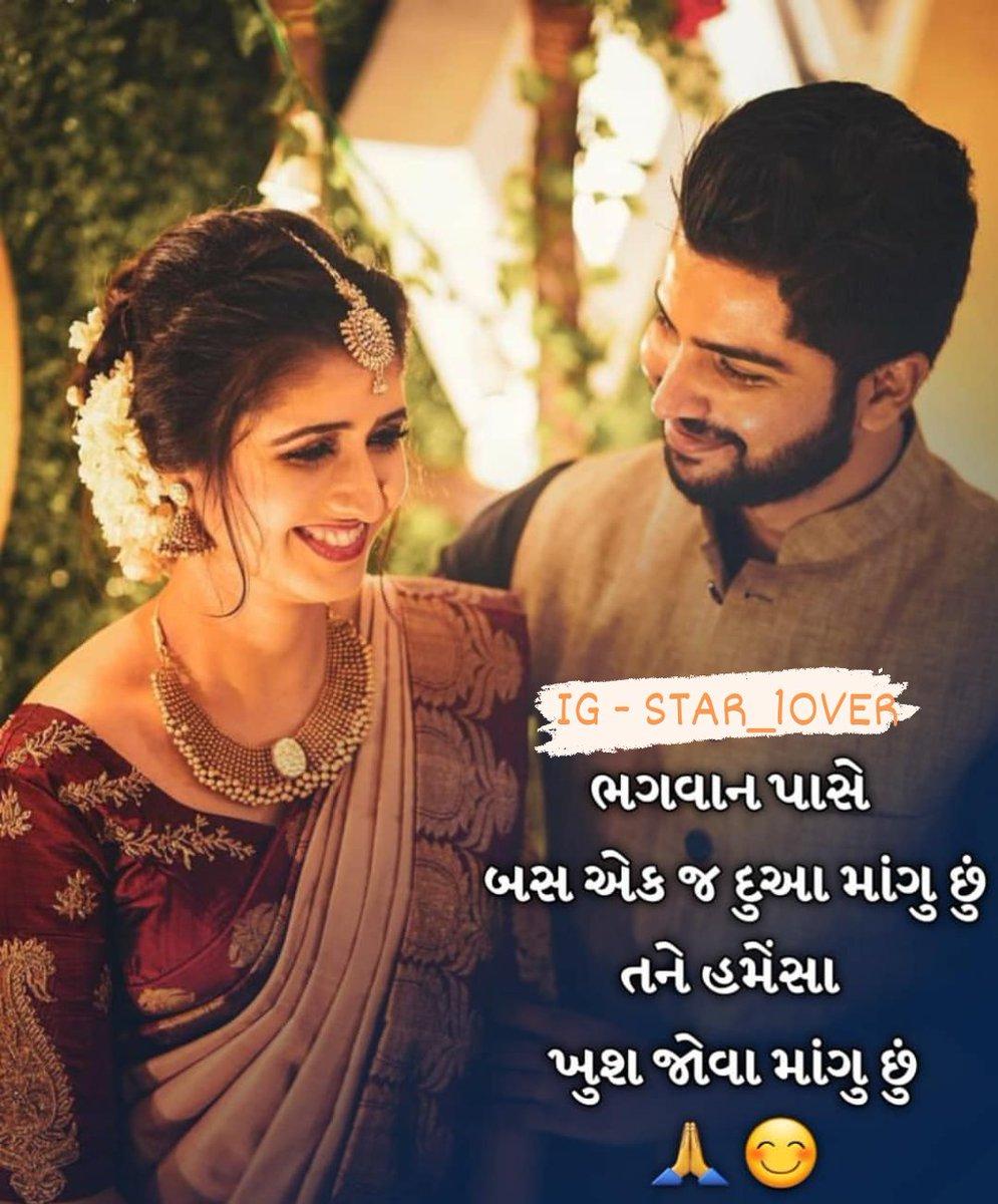 @star_1over Keep supporting 💕 keep loving #star_1over #gujju #rajkot #gujarati #surat #ahmedabad #gujarat #instagram #love #vadodara #gujjumemes #gujjugram #india #gujjurocks #gujrati #like #gujrat #gujjulove #gujjuquote #gujjuquotes #gujjus #gujjuboy https://t.co/dBrk5CsmL2