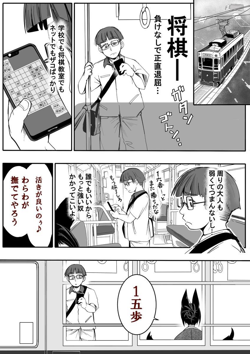 将棋と妖狐さん♪ https://t.co/i43sVmaF4T