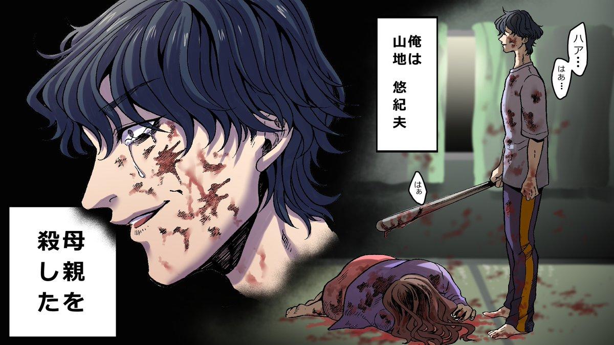 姉妹 事件 大阪 殺人