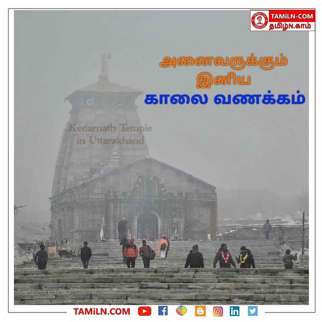 Daily Morning Post #TAMiLN #TAMiLN_COM #MorningWishes  #temple  #Kedarnath_Temple  #Sotilinga Sivathalanga  #India. #Rudraprayag District  #Uttarakhand #இனிய_காலை_வணக்கம் அனைவருக்கும் இனிய காலை வணக்கம்! https://t.co/7NjX57qmom