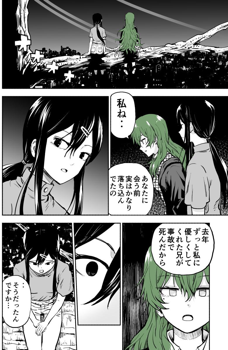 増々々々々々々々・木になるあの娘【完】